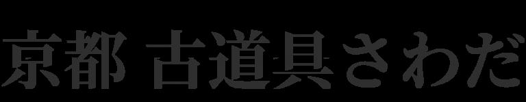 骨董品・古道具・茶道具の買取は京都 古道具さわだ